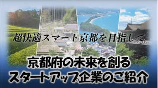 京都府の未来を創るスタートアップ企業のご紹介