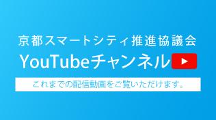 京都スマートシティ推進協議会Youtubeチャンネル