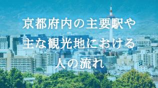 京都府人の流れMAP